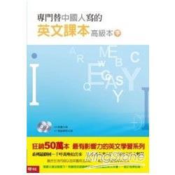 專門替中國人寫的英文課本高級本(下冊)(附光碟)
