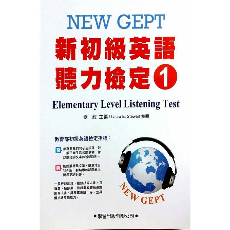 新初檢英語聽力檢定 (1)教本 Elementary Level Listening Test