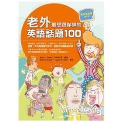老外最想跟你聊的英語話題100(附內文朗讀MP3)