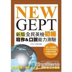 NEW GEPT 新版全民英檢初級寫作&口說能力測驗【附 口說測驗「考場真實模擬」與「解答範例」MP3】