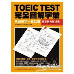TOEIC TEST完全圖解字彙—多益單字一看就會(附MP3)