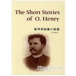 歐亨利短篇小說選