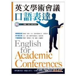 英文學術會議口語表達 = English for academic conferences /