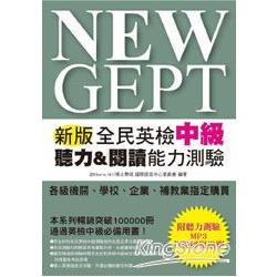 NEW GEPT 新版全民英檢中級 聽力&閱讀能力測驗(附聽力測驗MP3)