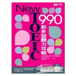 New TOEIC 990新多益聽力攻略 /