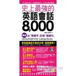 史上最強的英語會話8000(附1MP3)