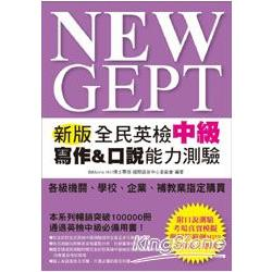 NEW GEPT 新版全民英檢中級 寫作&口說能力測驗