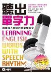 聽出單字力─用美國人說話的節奏學英文(附MP3)