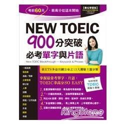 New TOEIC 900分突破必考單字與片語 = New TOEIC : kewords & phrases /