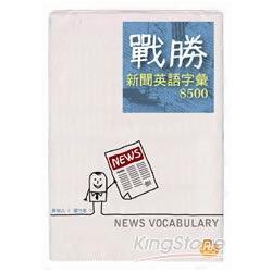 戰勝新聞英語字彙8500(25K軟皮精裝+1MP3)