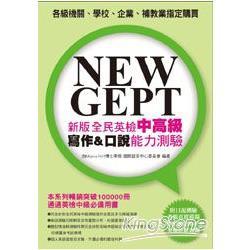 NEW GEPT 新版全民英檢中高級 寫作&口說能力測驗(附口說測驗「考場真實模擬」及「解答範例」MP3)