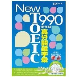 New TOEIC 990新多益高分關鍵字彙 /