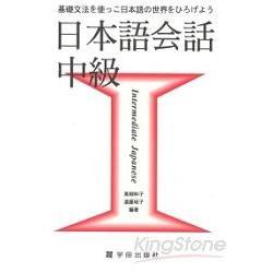 日本語會話:基礎文法を使って日本語の世界をひろげよう中級