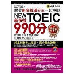 跟著新多益滿分王一起挑戰新多益NEW TOEIC 990分(附1MP3)
