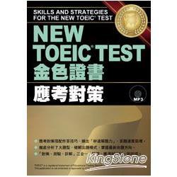 NEW TOEIC TEST金色證書:應考對策(附MP3)