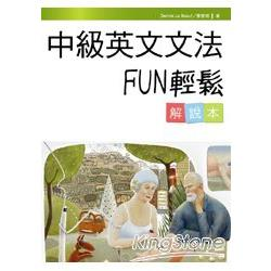 中級英文文法FUN輕鬆:解說本