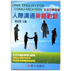 生活交際英語:人際溝通英語對話