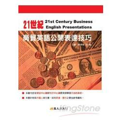 21世紀商貿英語公開表達技巧