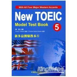 新多益測驗教本5 New Toeic Model Test Book