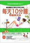 每天10分鐘:初級英文法(25K+1CD)