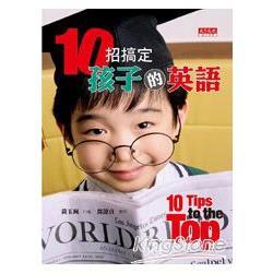 10招搞定孩子的英語 = 10 Tips to the top /