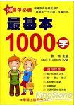 最基本1000字(書+MP3)(教育部新頒佈)