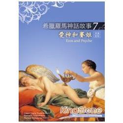 希臘羅馬神話故事7:愛神和賽姬(Eros and Psyche)(25K彩圖+解答中譯別冊+1CD)