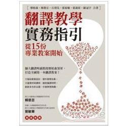 翻譯教學實務指引 : 從15份專業教案開始 /