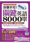 非學不可!簡明版關鍵英語8000單(附贈1MP3+救急別冊)