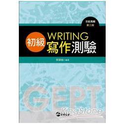 全民英檢初級寫作測驗(第3版)