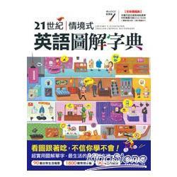 21世紀情境式英語圖解字典(全新擴編版)