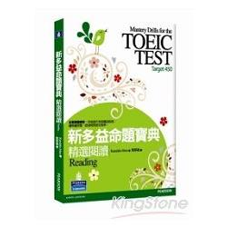 新多益命題寶典 : 精選閱讀 = Mastery drills for the TOEIC test reading target 450