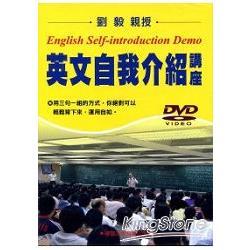 英文自我介紹講座DVD