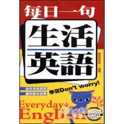 每日一句生活英語(48k附MP3)