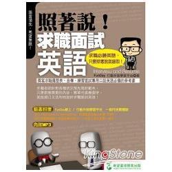 照著說!求職面試英語:求職必勝英語,只要照著說就錄取!(附MP3)