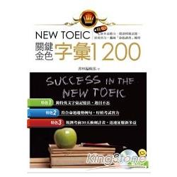 新多益關鍵金色字彙1200