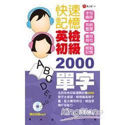 快速記憶英檢初級2000單字