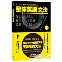 全球化英文文法 = Global english grammar