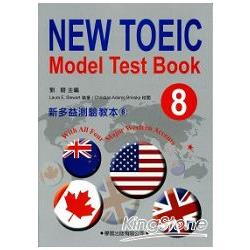 新多益測驗教本8 New Toeic Model Test Book