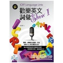 歡樂英文詞彙show 1 (icrt language links)