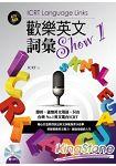 歡樂英文詞彙Show 1 (ICRT Language Links)
