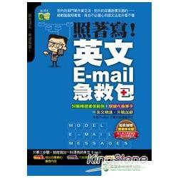 照著寫!英文E-mail急救包 =  Model e-mail messages /