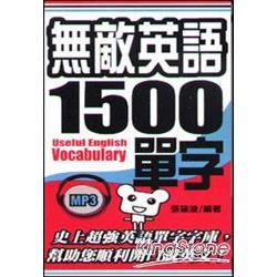 無敵英語1500單字(48k附MP3)
