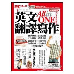 英文翻譯寫作Translation All-In-One:EZ TALK 總編嚴選翻譯寫作特刊