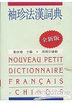 袖珍法漢詞典