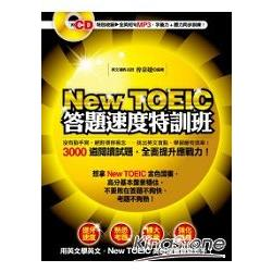 New TOEIC答題速度特訓班:3000道閱讀試題,全面提升應戰力!(附MP3)