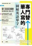專門替華人寫的圖解英語單字:1300張「情境圖‧字義圖‧步驟圖‧實景圖」,道地英語看圖就學會!(MP3)