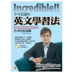 Incredible!!不可思議的英文學習法