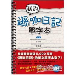 我的遜咖日記單字本
