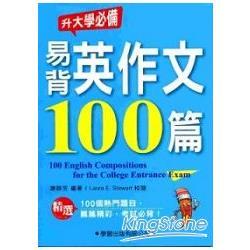 大學聯考易背英作文100篇^(升大學 10^)